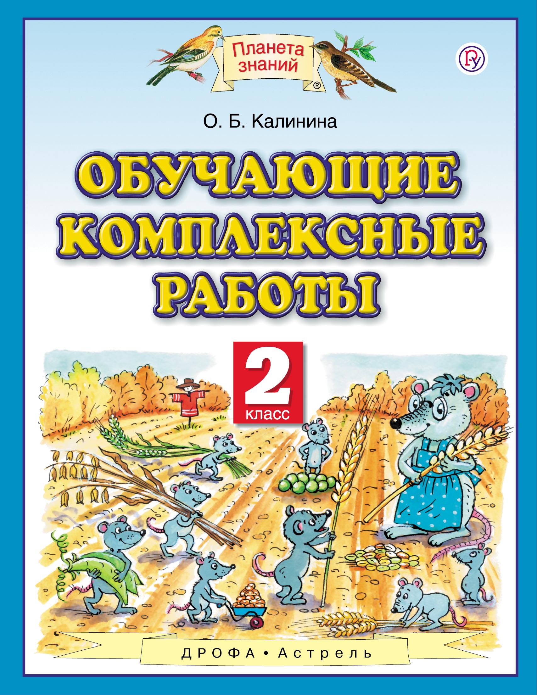 Калинина О.Б. Обучающие комплексные работы. 2 класс 2 комнатную квартиру калинина красноярск