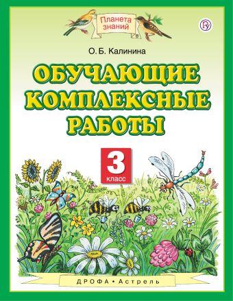 Обучающие комплексные работы. 3 класс Калинина О.Б.