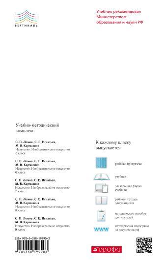 Изобразительное искусство. 8 кл. Учебник. ВЕРТИКАЛЬ Ломов С.П., Игнатьев С.Е., Кармазина М.В.