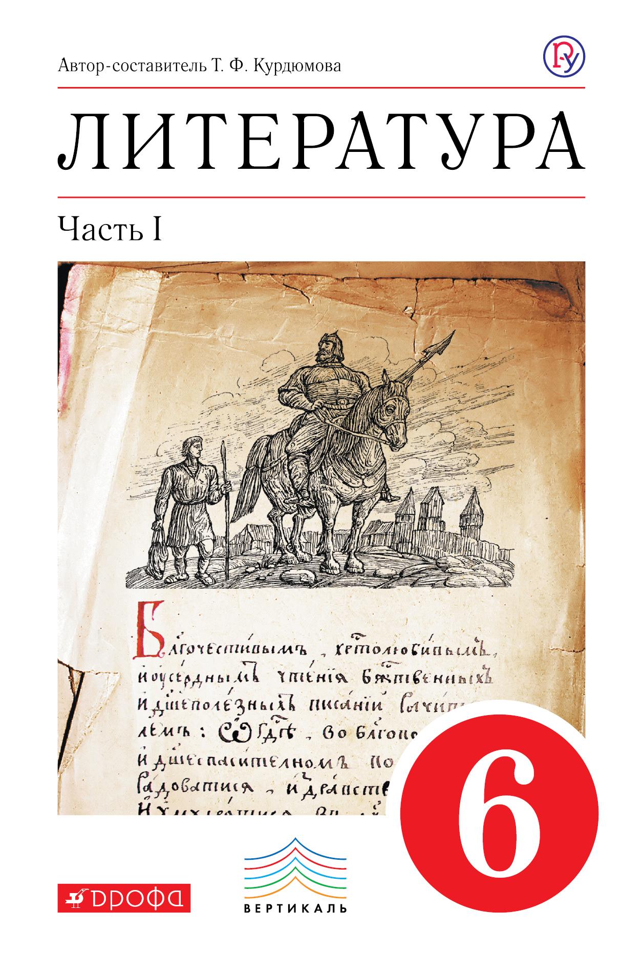 Курдюмова Т.Ф. Литература. 6 класс. Учебник. Часть 1