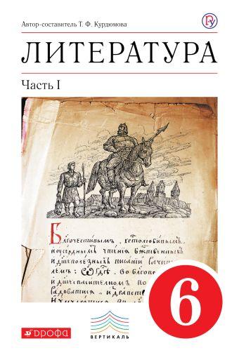 Литература. 6 класс. Учебник. Часть 1 Курдюмова Т.Ф.