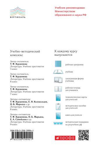 Литература. 6 класс. Учебник. Часть 2 Курдюмова Т.Ф.