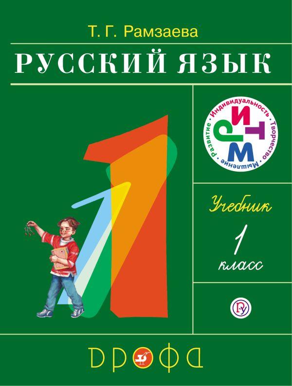 Скачать поурочные разработки по русскому языку т.г.рамзаева 3 класс
