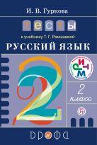 Гуркова И.В. - Русский язык. 2 класс. Тесты' обложка книги