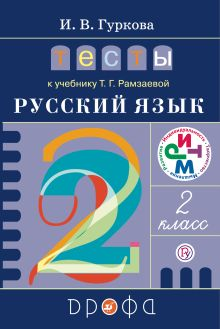 Русский язык. 2 класс. Тесты