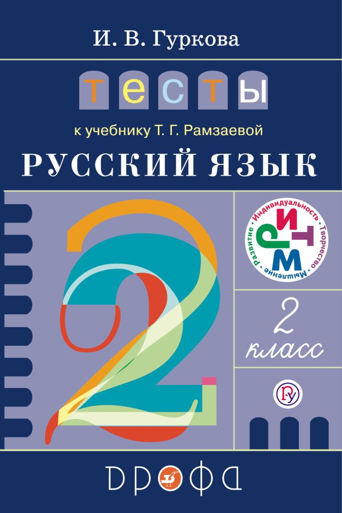 Гуркова И.В. - Русский язык. 2 класс. Тесты обложка книги