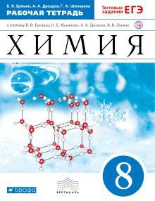 Химия. 8 класс.Рабочая тетрадь