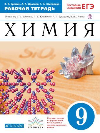 Химия. 9 класс.Рабочая тетрадь Еремин В.В., Дроздов А.А.