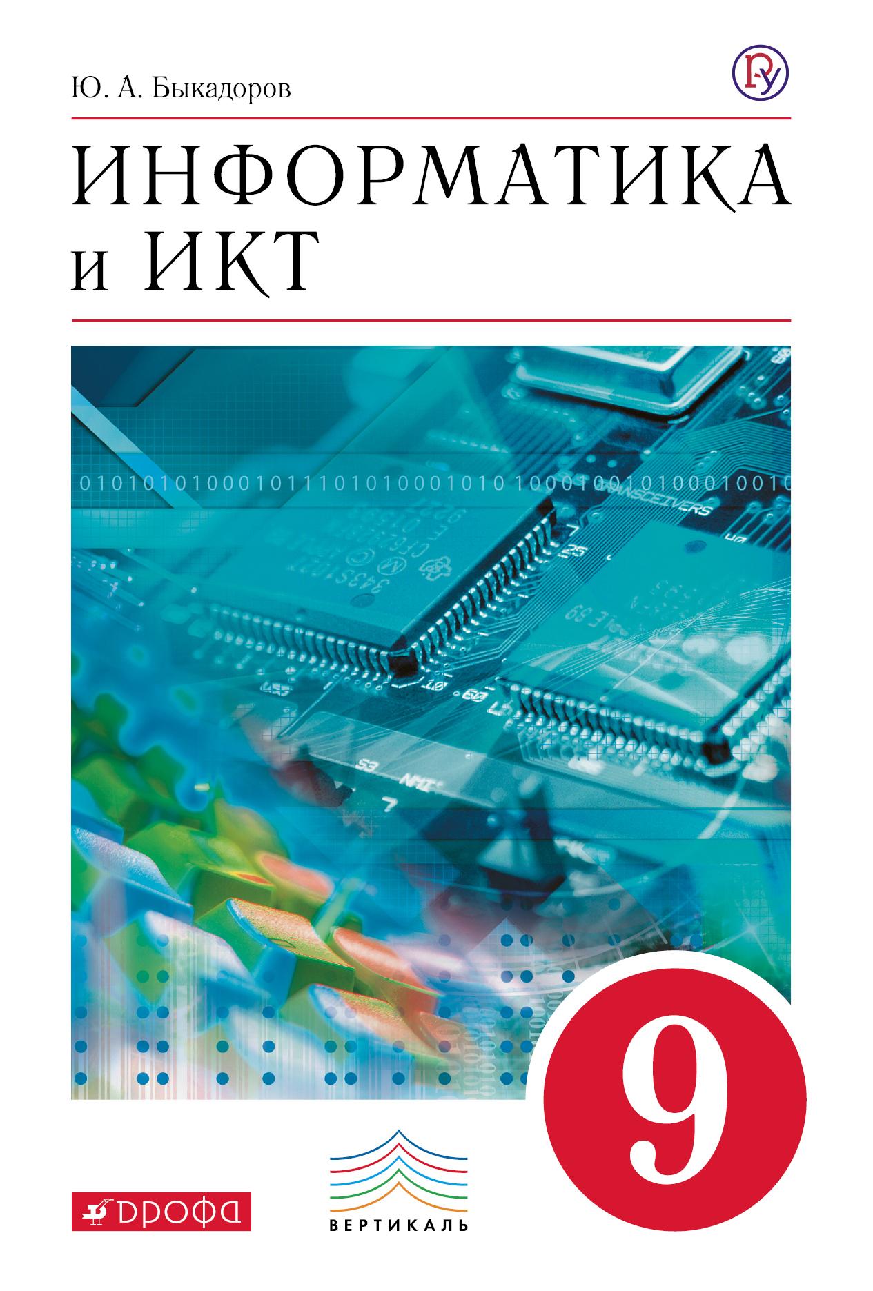 Быкадоров Ю.А. Информатика и ИКТ.9 класс. Учебник информатика и икт 11 класс учебник базовый уровень