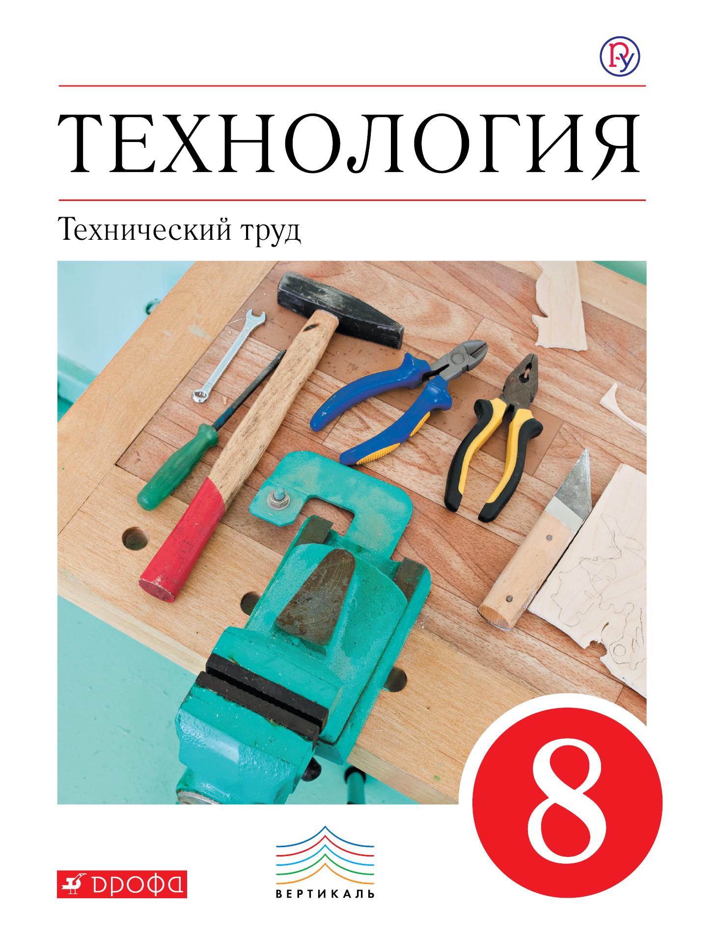 Технология. Технический труд. 8 класс. Учебник.