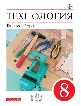 Технология. Технический труд. 8 класс. Учебник. Казакевич В.М., Молева Г.А., Афонин И.В.