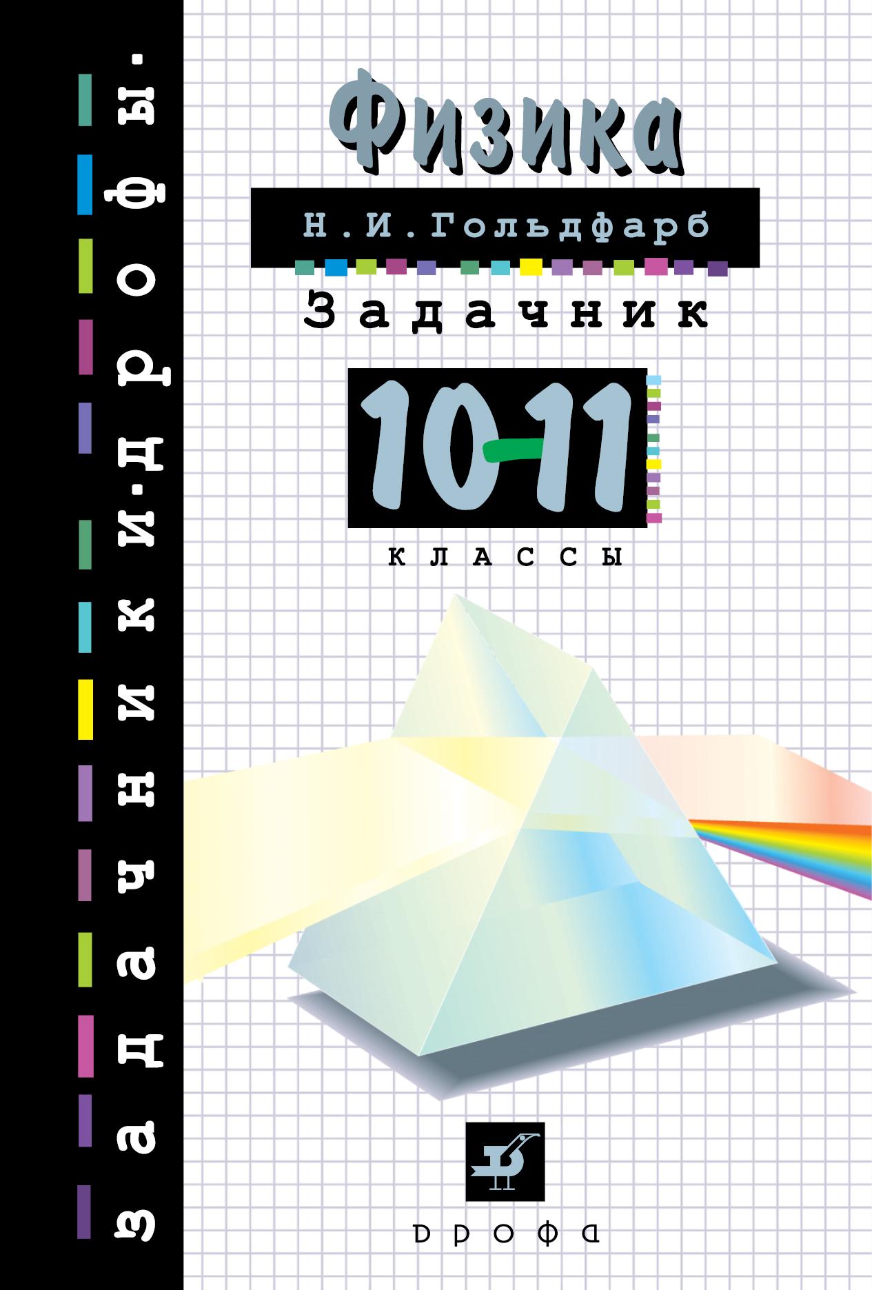 Гольдфарб Н.И. Физика. Задачник.10 - 11 классы физика 10 11 классы задачник учебное пособие