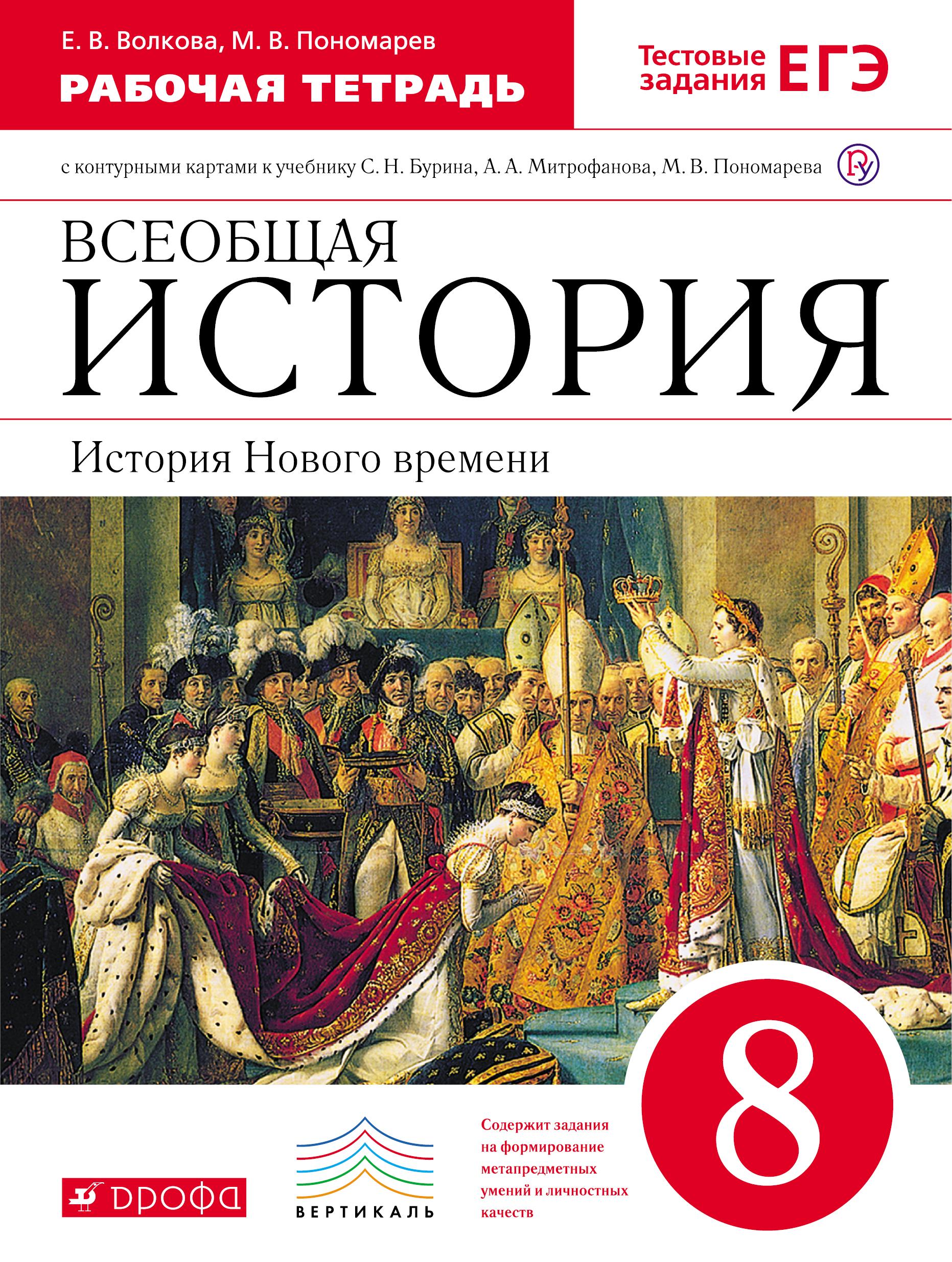 Волкова Е. В., Пономарев М. В. История Нового времени. 8 класс. Рабочая тетрадь. цена