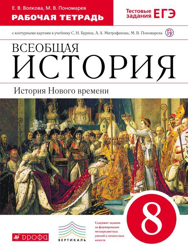 Волкова Е.В.; Пономарев М.В.: История Нового времени. 8 класс. Рабочая тетрадь.