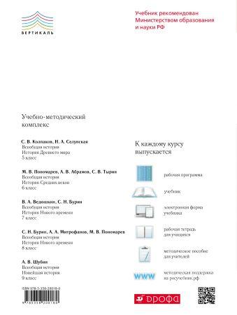 История Нового времени. 8 класс. Рабочая тетрадь. Волкова Е. В., Пономарев М.  В.