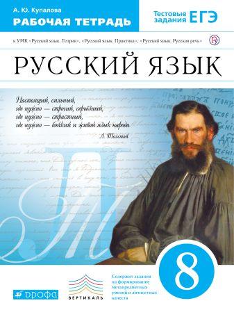 Купалова А.Ю. - Русский язык. 8 класс. Рабочая тетрадь обложка книги
