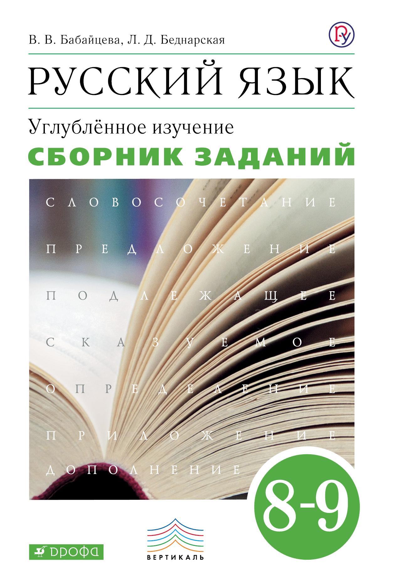 Русский язык. Углубленное изучение. 8-9 класс. Сборник заданий