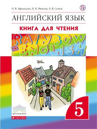 Английский язык. 5 класс. Книга для чтения Афанасьева О.В., Михеева И.В.