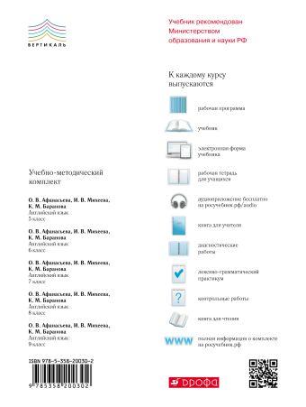 Английский язык. 5 класс. Книга для чтения Афанасьева О.В., Михеева И.В., Сьянов А.В.