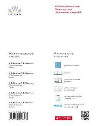 Обществознание. 5 класс. Учебник. Никитин А.Ф., Никитина Т.И.