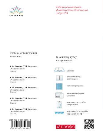 Обществознание. 7 класс. Рабочая тетрадь к учебнику Никитина А.Ф.. Обществознание. 7 класс. Рабочая тетрадь. Федорова С.А.