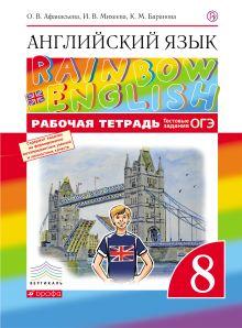 Английский язык. 8 класс. Рабочая тетрадь (с тестовыми заданиями ОГЭ)