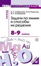 Химия. 8-9 классы. Задачи по химии и способы их решения.