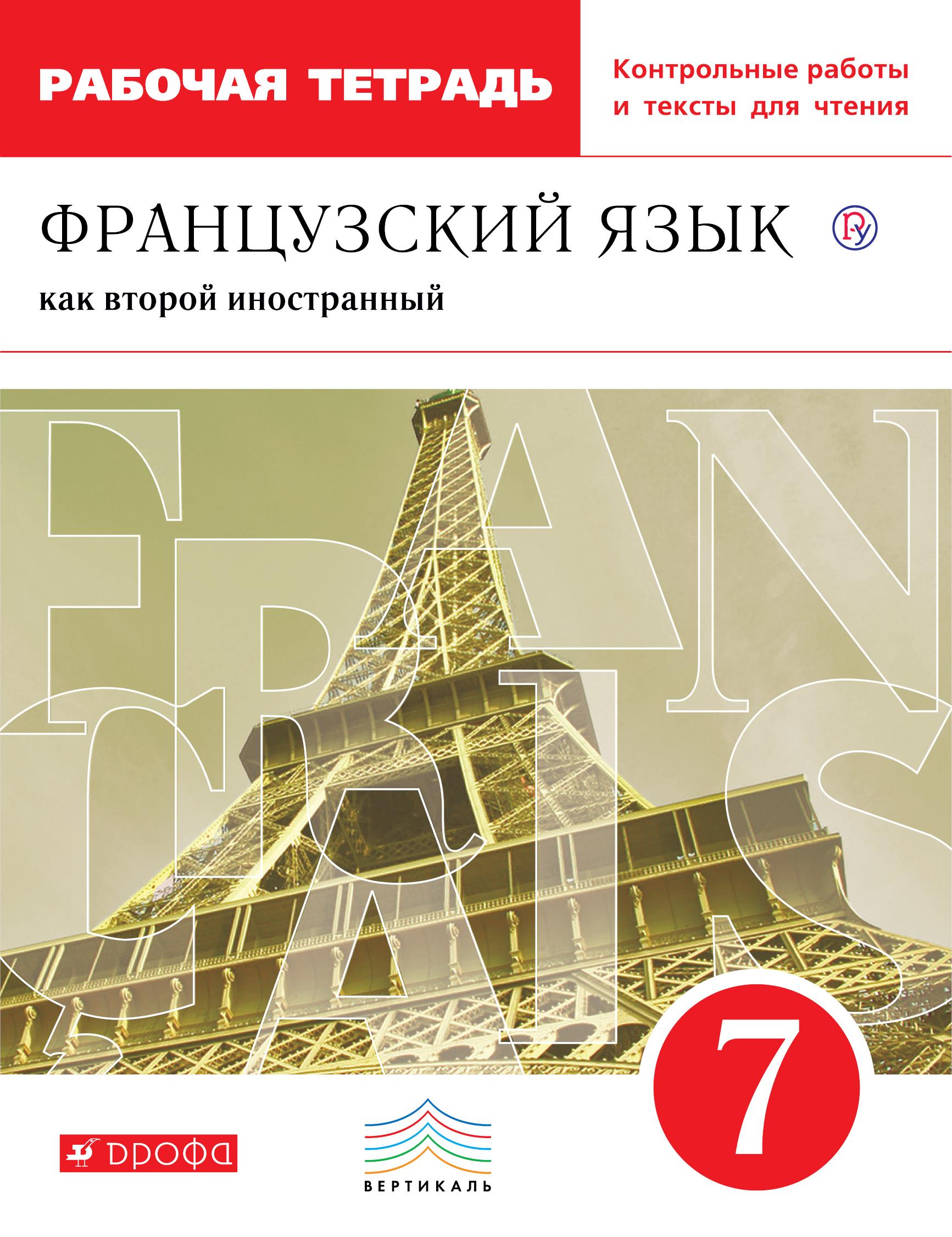 Французский язык как второй иностранный. 7 класс. Рабочая тетрадь с контрольными работами и текстами для чтения от book24.ru