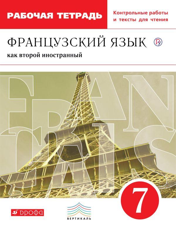Французский язык как второй иностранный. 7 класс. Рабочая тетрадь