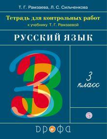 Контрольные работы по русскому языку. 3 класс.