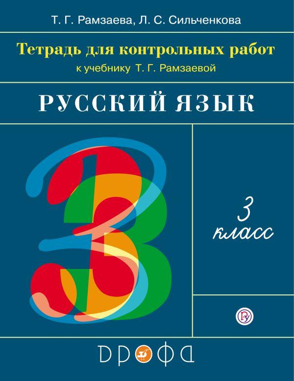 Русский язык. 3 класс. Тетрадь для контрольных работ