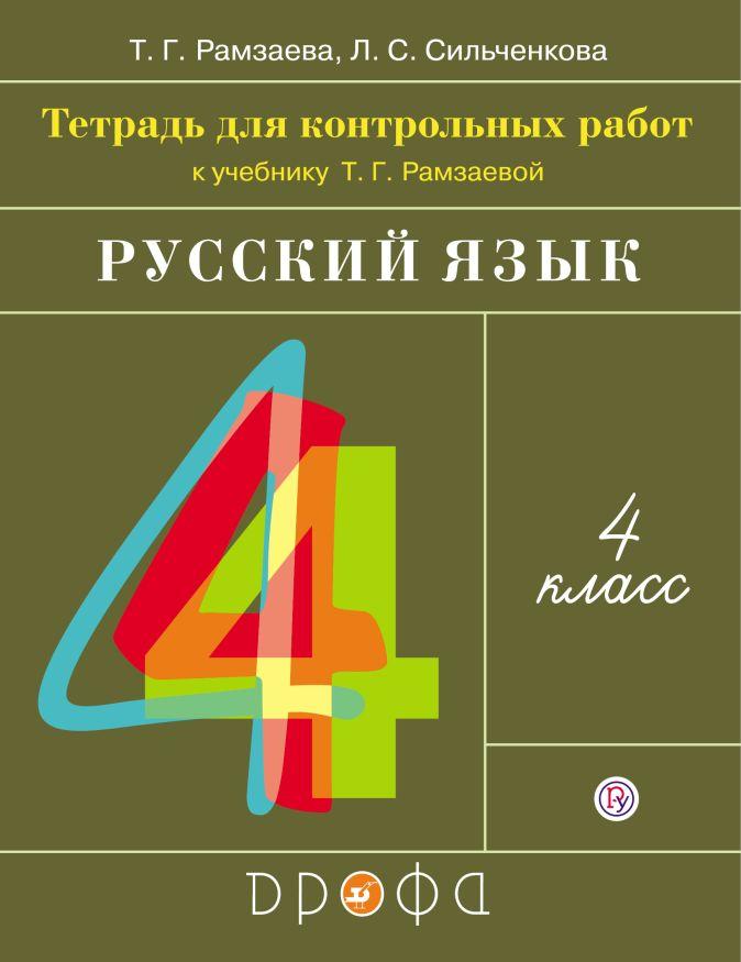 Контрольные работы по русскому языку. 4 класс. Рамзаева Т.Г., Сильченкова Л.С.
