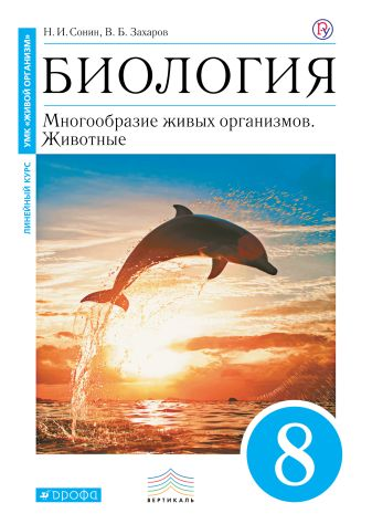 Захаров В.Б., Сонин Н.И. - Биология. 8 класс. Многообразие живых организмов. Животные. Учебник обложка книги