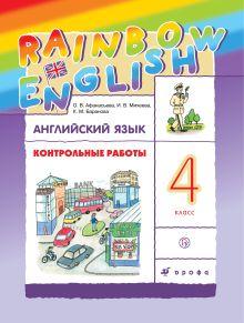 Английский язык. 4 класс. Контрольные работы