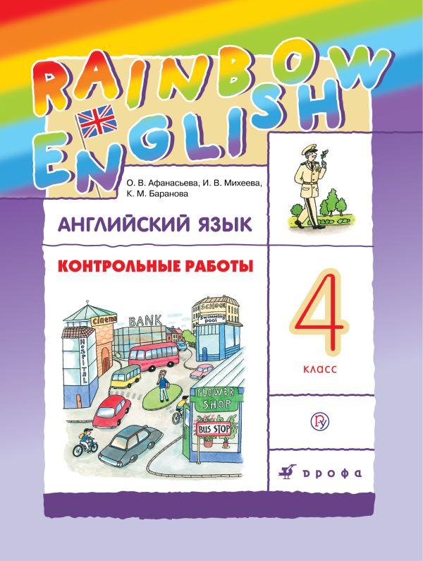 Словарь английского к учебнику 4 кл