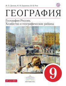 География. 9 кл. Учебное пособие. ВЕРТИКАЛЬ