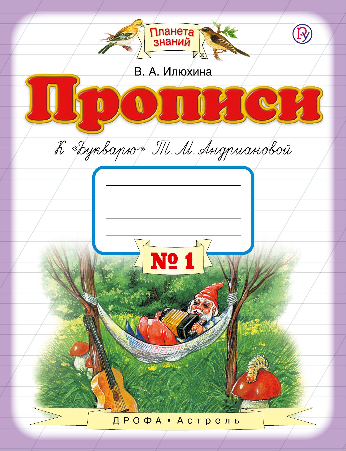 """Прописи к """"Букварю"""" Т.М.Андриановой. 1 класс. Тетрадь № 1."""