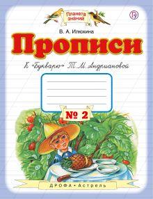 Прописи к «Букварю» Т.М.Андриановой. 1 класс. Тетрадь № 2