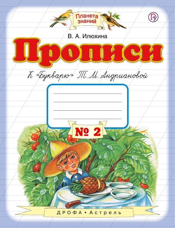 гдз по русскому 1 класс андрианова илюхина