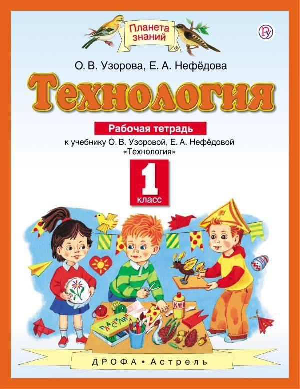 Технология. 1 класс. Рабочая тетрадь Узорова О.В., Нефедова Е.А.