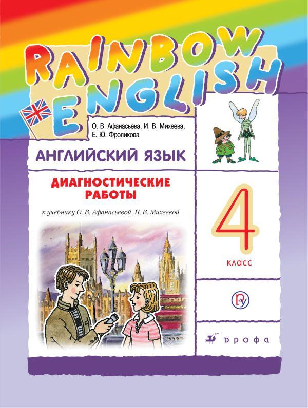 4 класс рабочая тетрадь по английскому языку