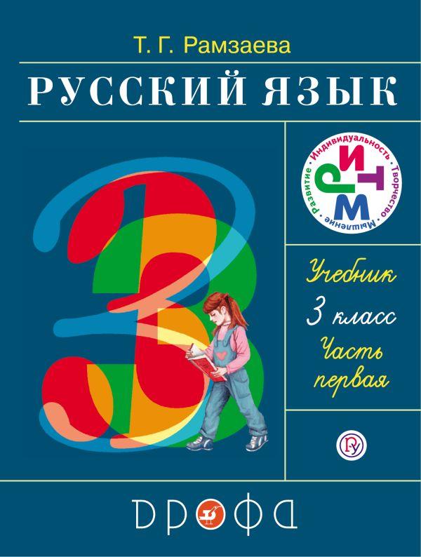 Русский язык. 3 класс. Учебник. Часть 1 Рамзаева Т.Г.