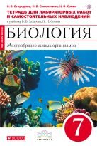 Огородова Н.Б. - Биология. 7 класс. Многообразие живых органихмов. Тетрадь для лабораторных работ' обложка книги