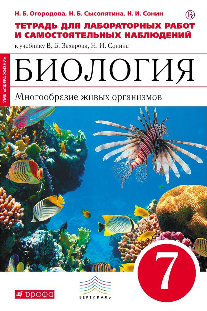 Огородова Н.Б. - Биология. 7 класс. Многообразие живых органихмов. Тетрадь для лабораторных работ обложка книги