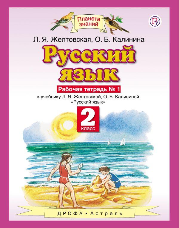6 желтовская л.я калинина о.б русский язык учебник для 2 класса в 1 частя