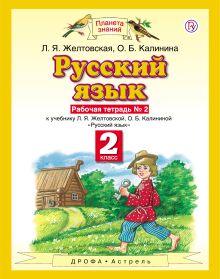 Русский язык. 2 класс. Рабочая тетрадь. № 2