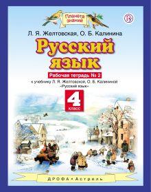 Русский язык. 4 класс. Рабочая тетрадь № 2.