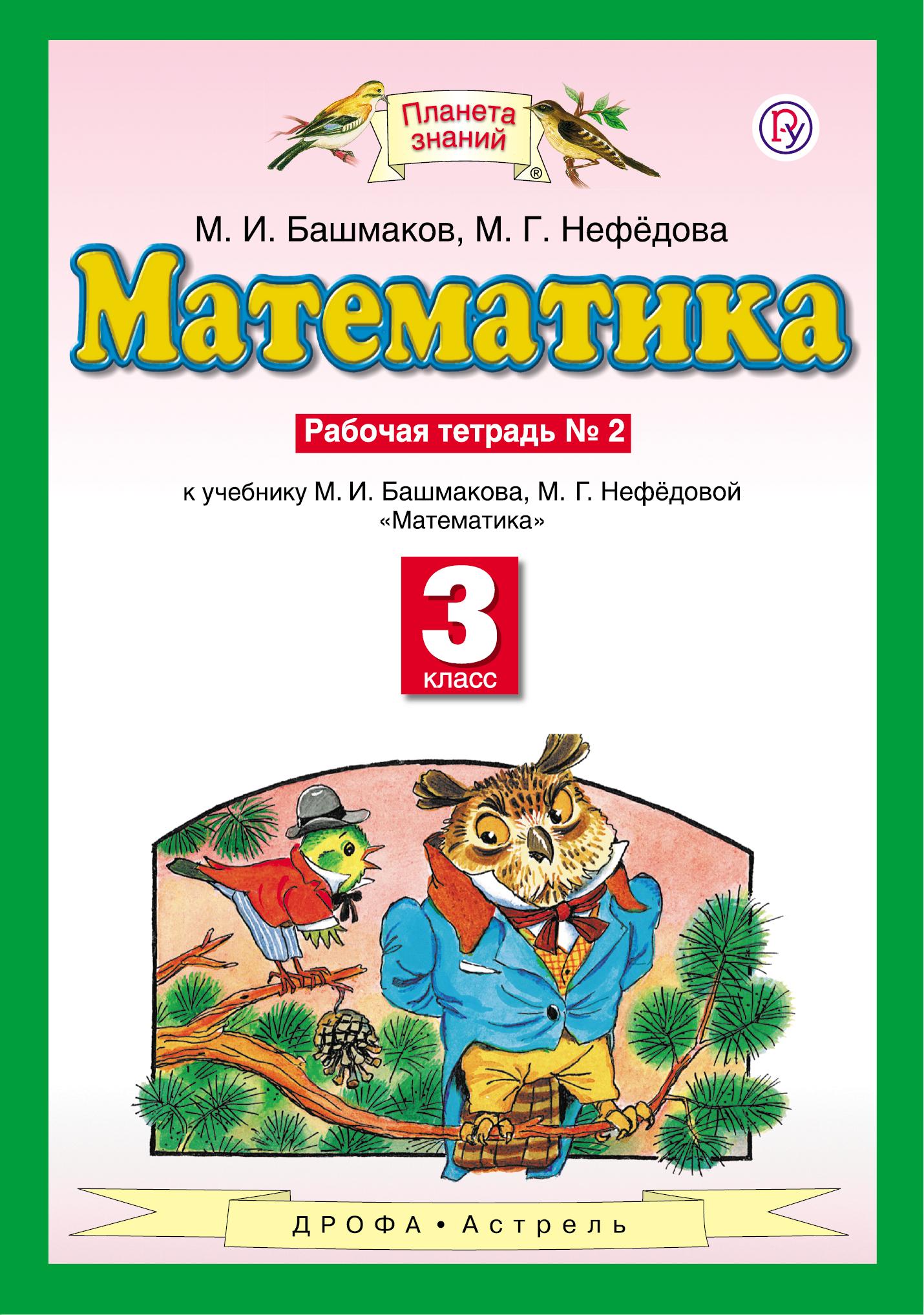 Математика. 3 класс. Рабочая тетрадь №2