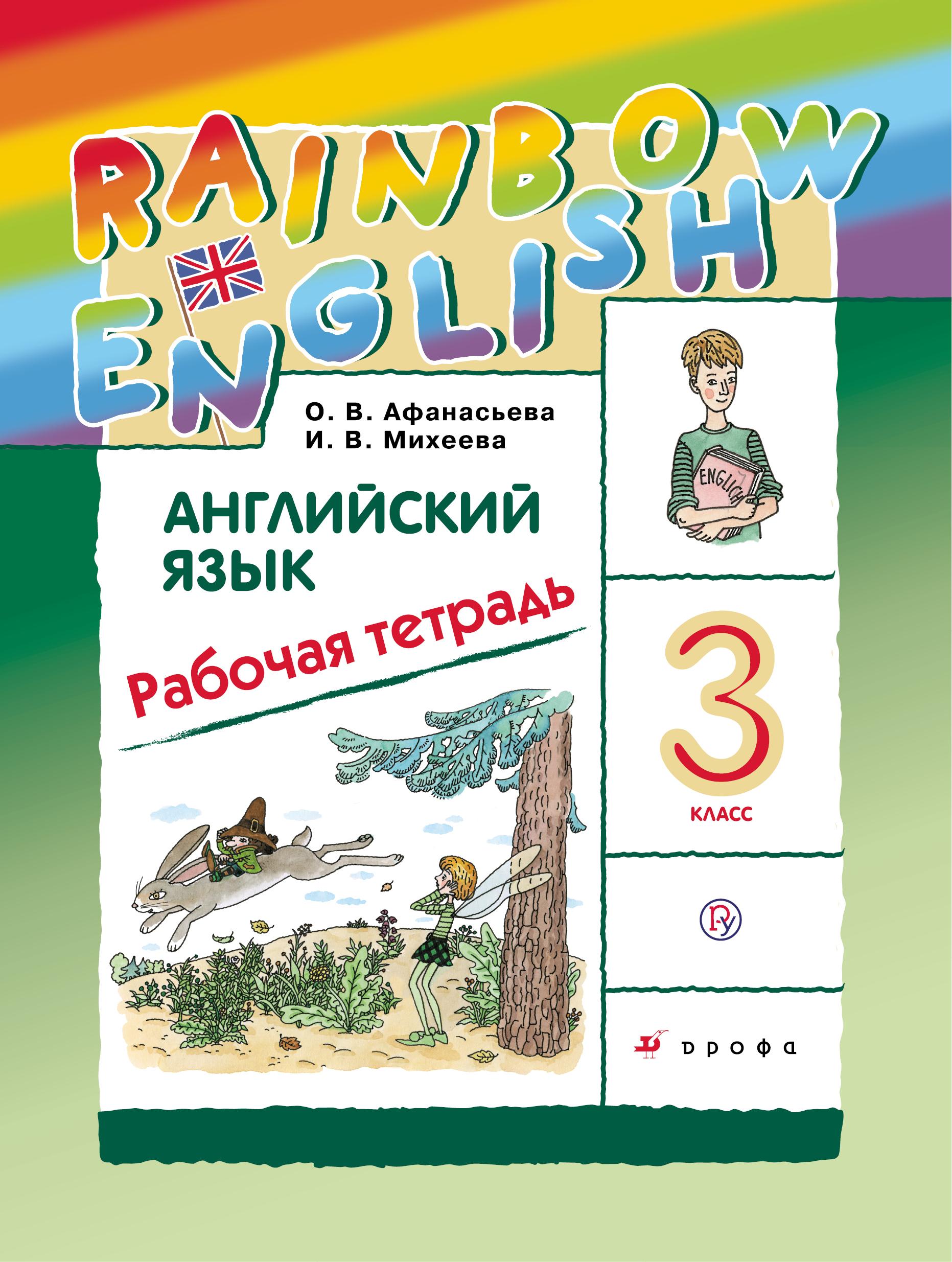Английский язык. 3 класс. Рабочая тетрадь