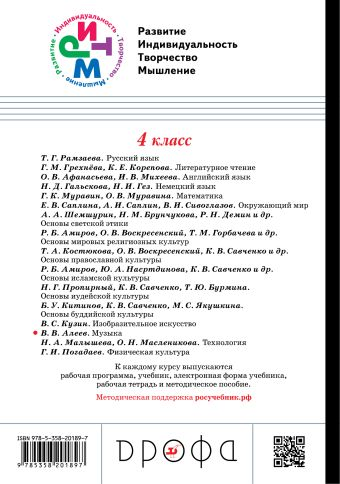 Музыка.4кл. Рабочая тетрадь.РИТМ. Алеев В.В., Кичак Т.Н.